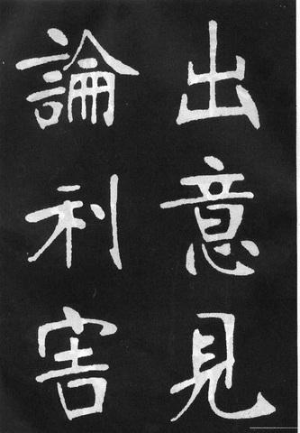 张裕钊楷书《滕王阁》0832作品欣赏