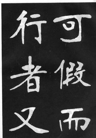 张裕钊楷书《滕王阁》0836作品欣赏
