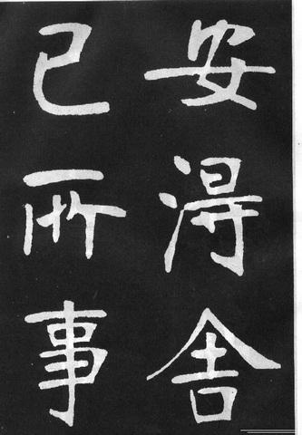 张裕钊楷书《滕王阁》0837作品欣赏