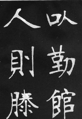 张裕钊楷书《滕王阁》0838作品欣赏