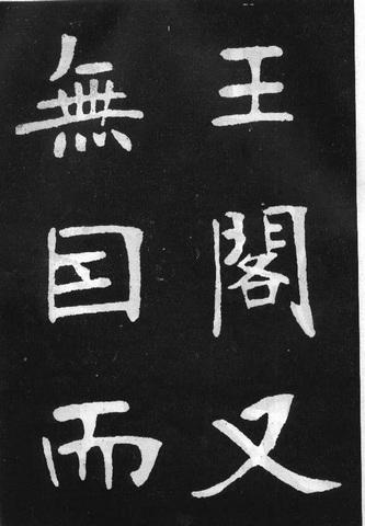 张裕钊楷书《滕王阁》0839作品欣赏