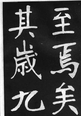 张裕钊楷书《滕王阁》0840作品欣赏