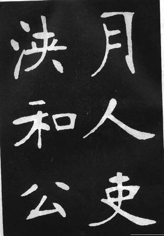 张裕钊楷书《滕王阁》0841作品欣赏