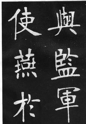 张裕钊楷书《滕王阁》0842作品欣赏