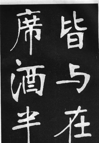 张裕钊楷书《滕王阁》0844作品欣赏