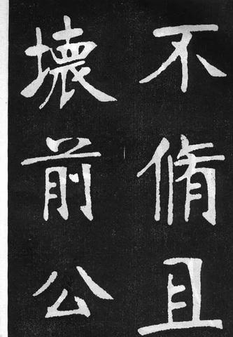 张裕钊楷书《滕王阁》0846作品欣赏