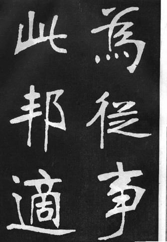 张裕钊楷书《滕王阁》0847作品欣赏