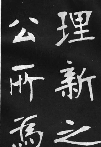 张裕钊楷书《滕王阁》0848作品欣赏