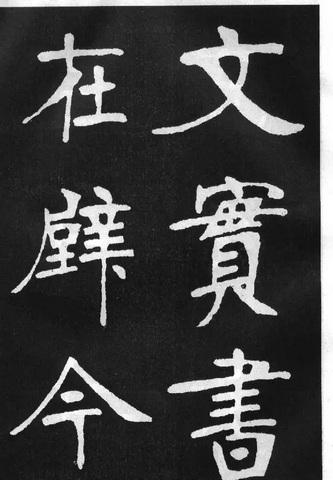 张裕钊楷书《滕王阁》0849作品欣赏