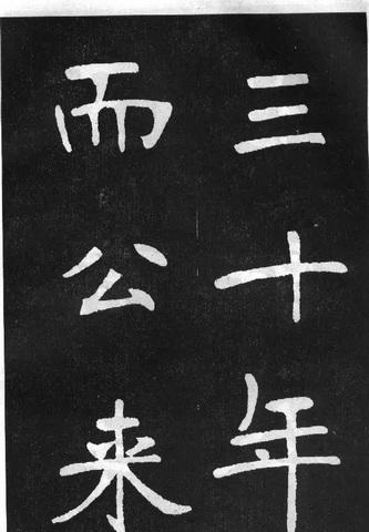 张裕钊楷书《滕王阁》0850作品欣赏