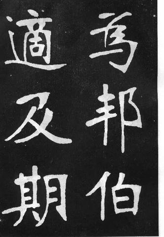 张裕钊楷书《滕王阁》0851作品欣赏