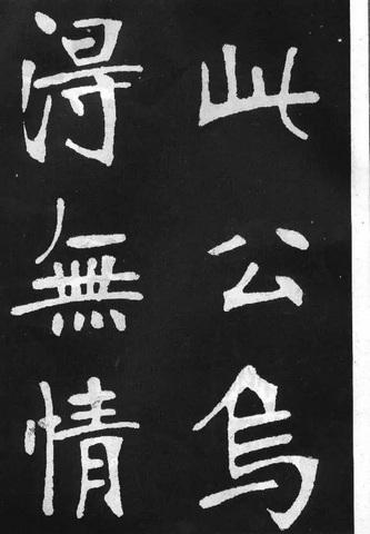 张裕钊楷书《滕王阁》0853作品欣赏