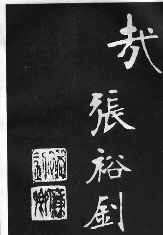 张裕钊楷书《滕王阁》0854作品欣赏