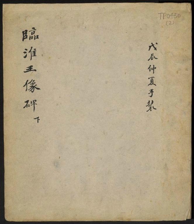 淮王像碑(二). 益都7268作品欣赏