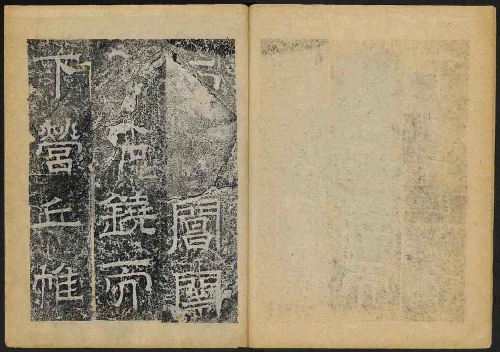 淮王像碑(二). 益都7271作品欣赏