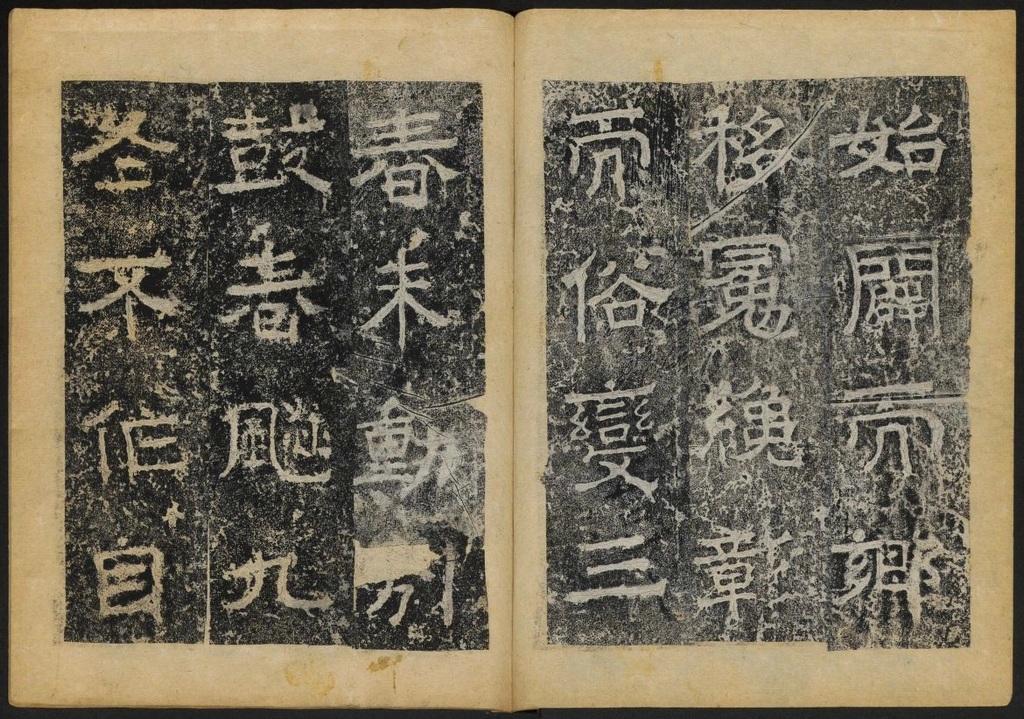 淮王像碑(二). 益都7272作品欣赏