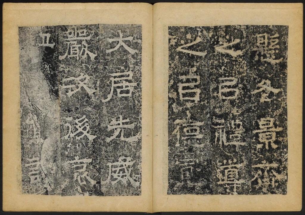 淮王像碑(二). 益都7273作品欣赏