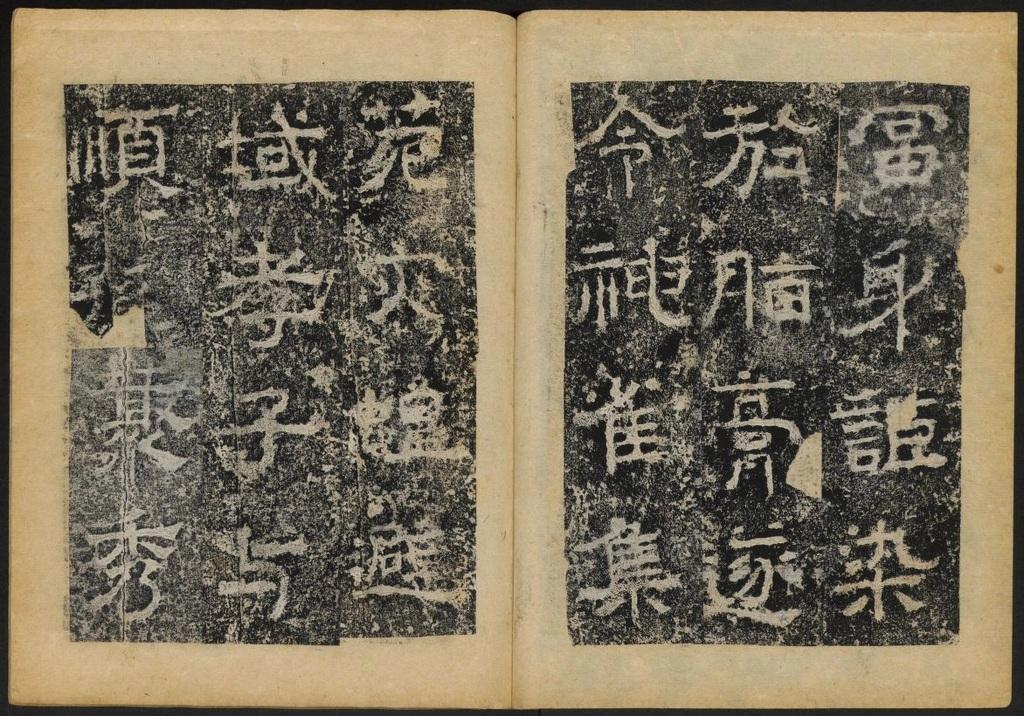 淮王像碑(二). 益都7275作品欣赏