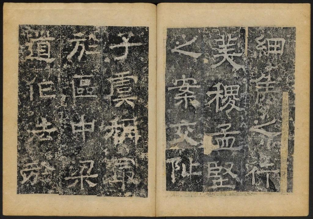 淮王像碑(二). 益都7277作品欣赏