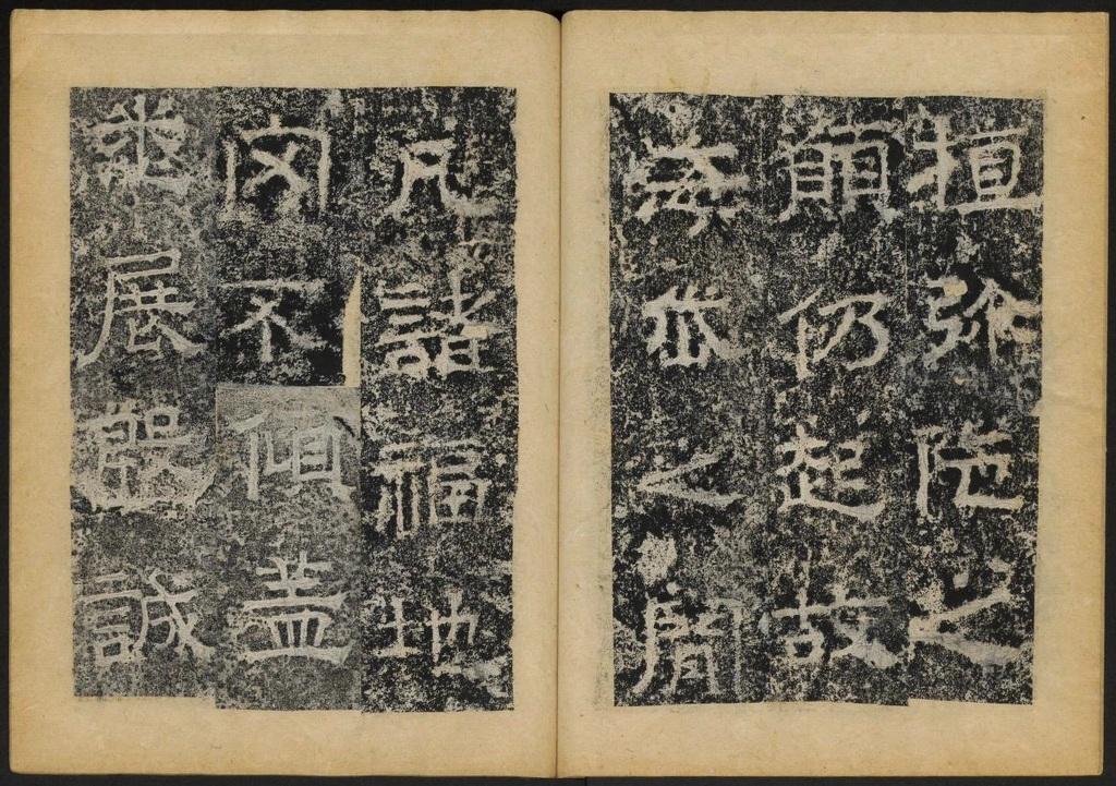 淮王像碑(二). 益都7280作品欣赏