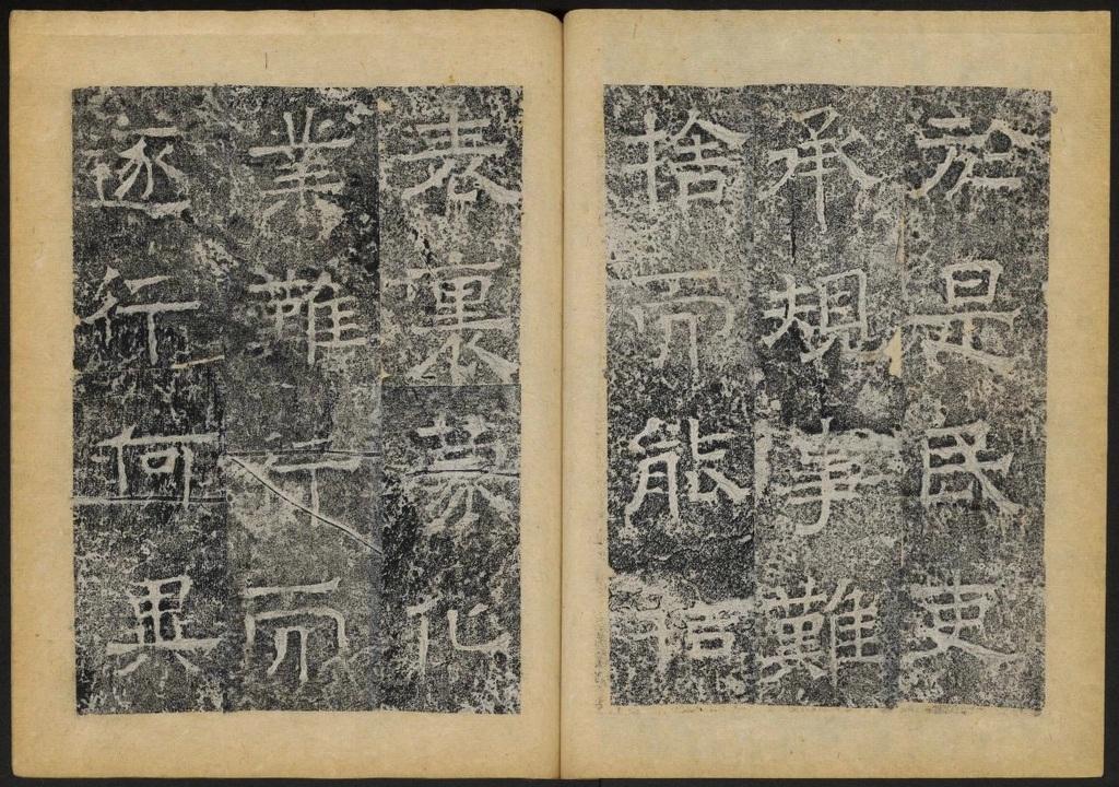 淮王像碑(二). 益都7281作品欣赏