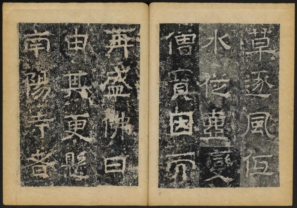 淮王像碑(二). 益都7282作品欣赏