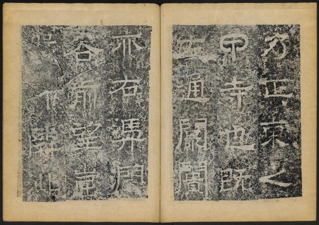 淮王像碑(二). 益都7283作品欣赏