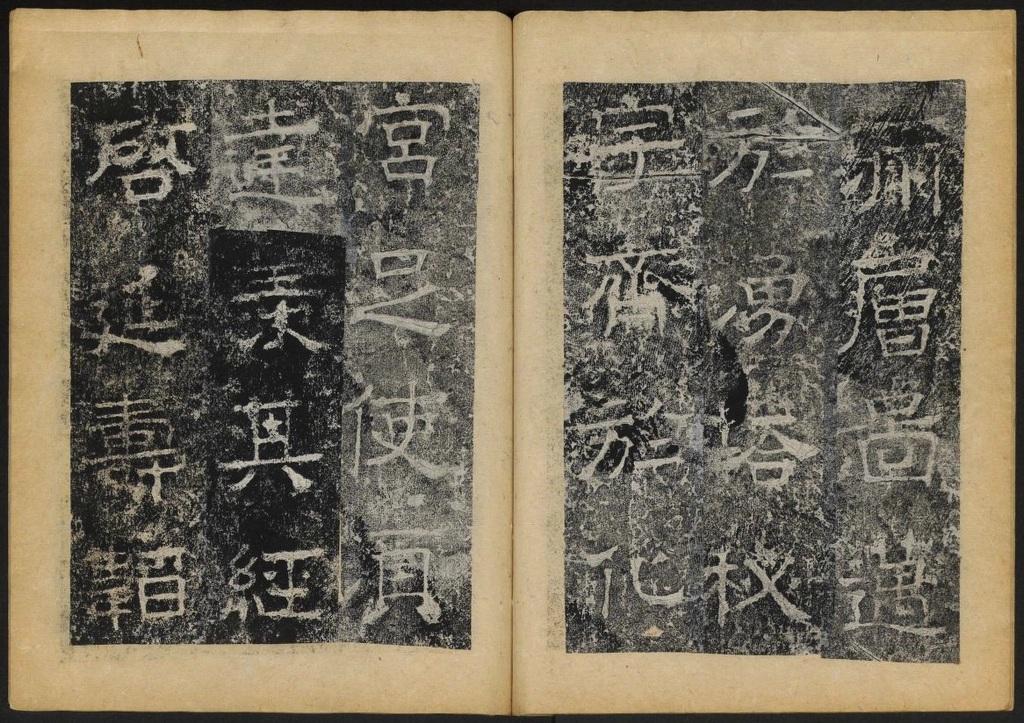 淮王像碑(二). 益都7284作品欣赏