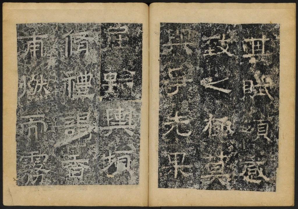 淮王像碑(二). 益都7285作品欣赏