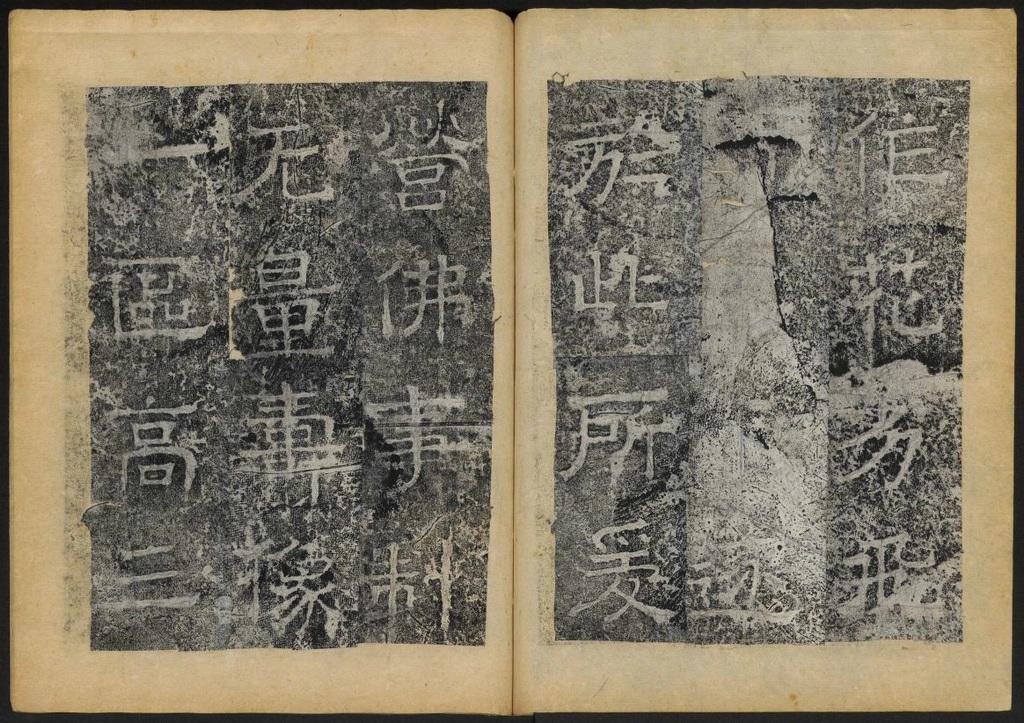 淮王像碑(二). 益都7286作品欣赏
