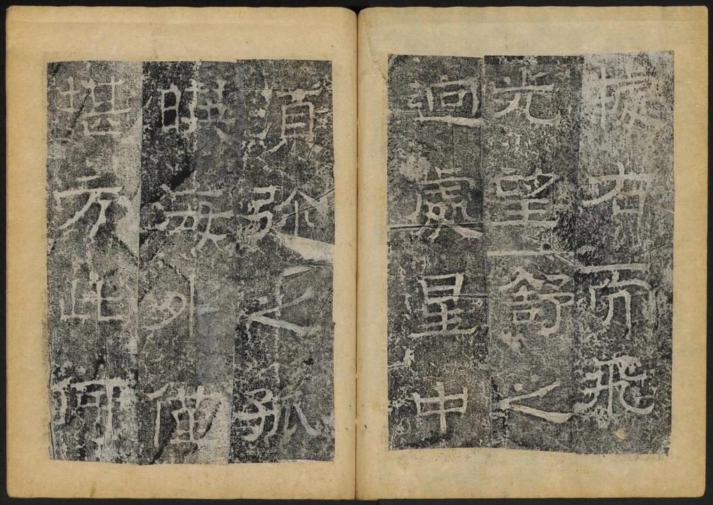 淮王像碑(二). 益都7291作品欣赏