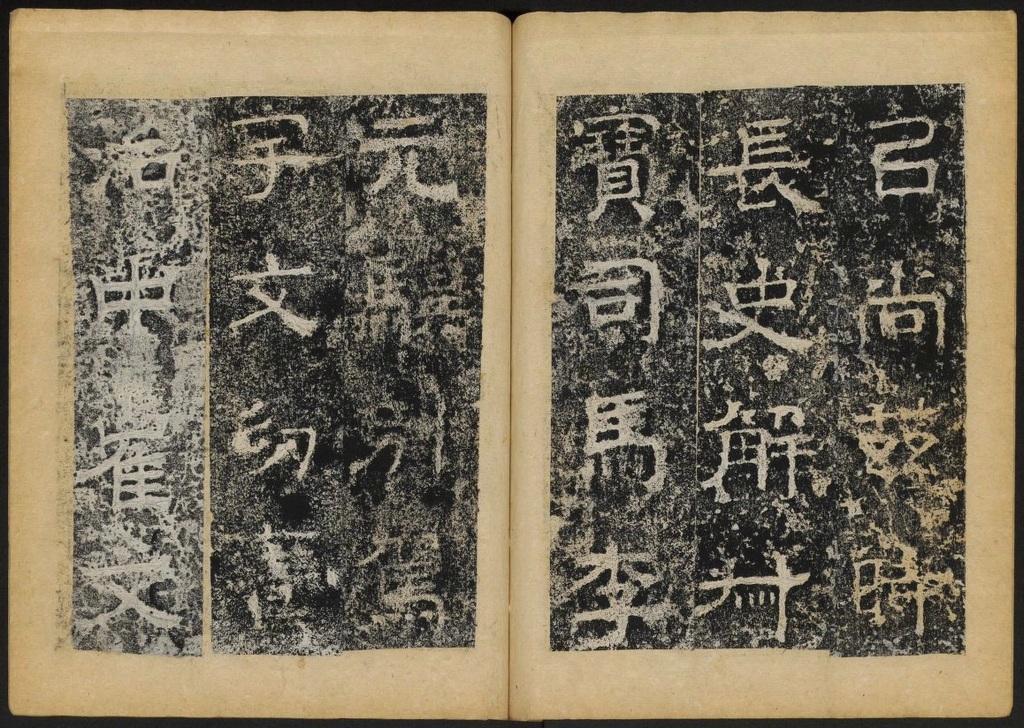 淮王像碑(二). 益都7292作品欣赏