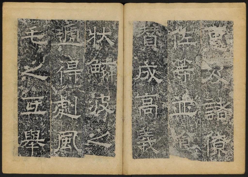 淮王像碑(二). 益都7293作品欣赏