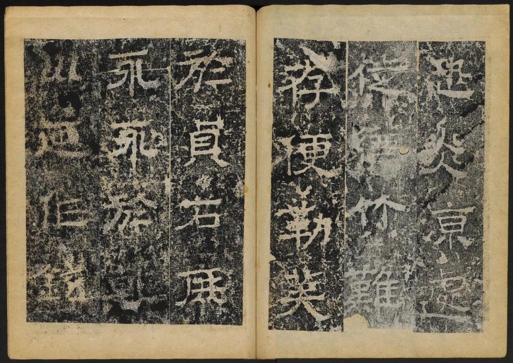 淮王像碑(二). 益都7294作品欣赏