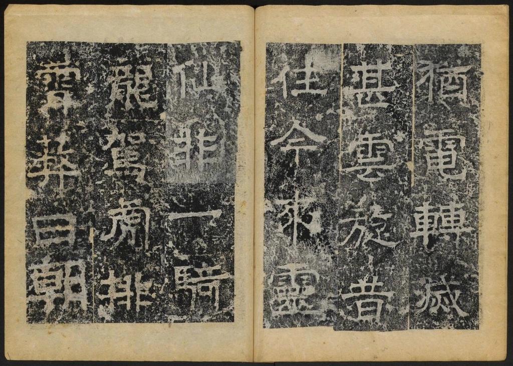 淮王像碑(二). 益都7296作品欣赏