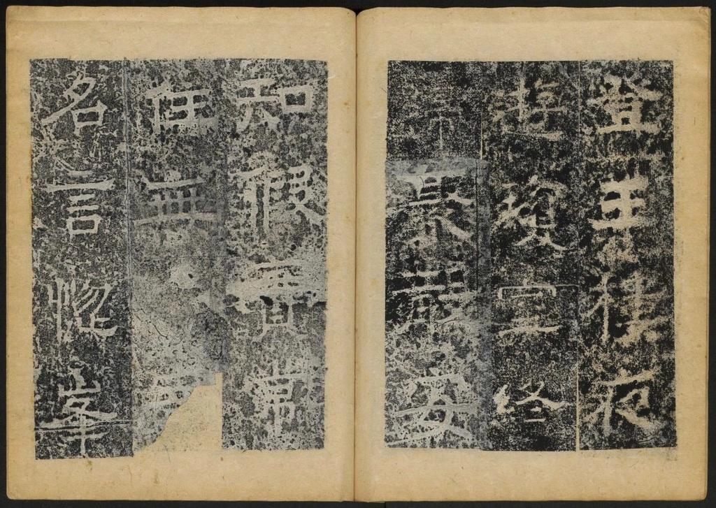 淮王像碑(二). 益都7297作品欣赏