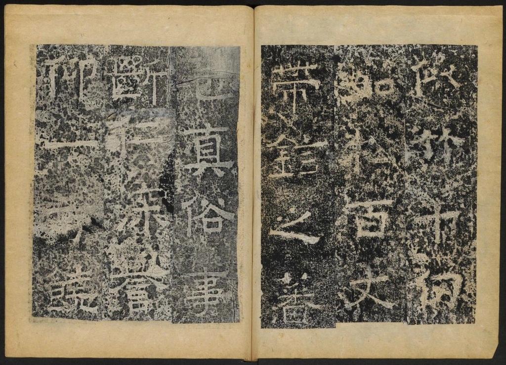 淮王像碑(二). 益都7299作品欣赏