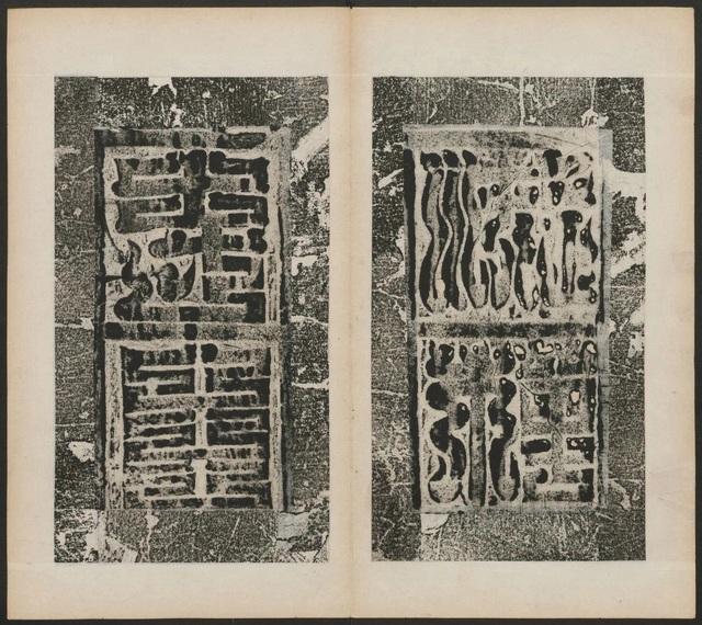 凝禅寺三级浮图碑7238作品欣赏