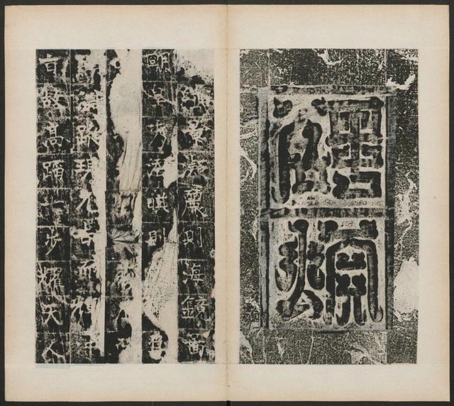 凝禅寺三级浮图碑7240作品欣赏