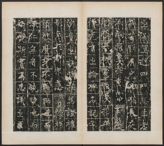 凝禅寺三级浮图碑7241作品欣赏