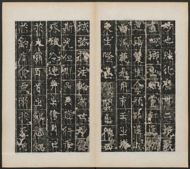 凝禅寺三级浮图碑7242作品欣赏
