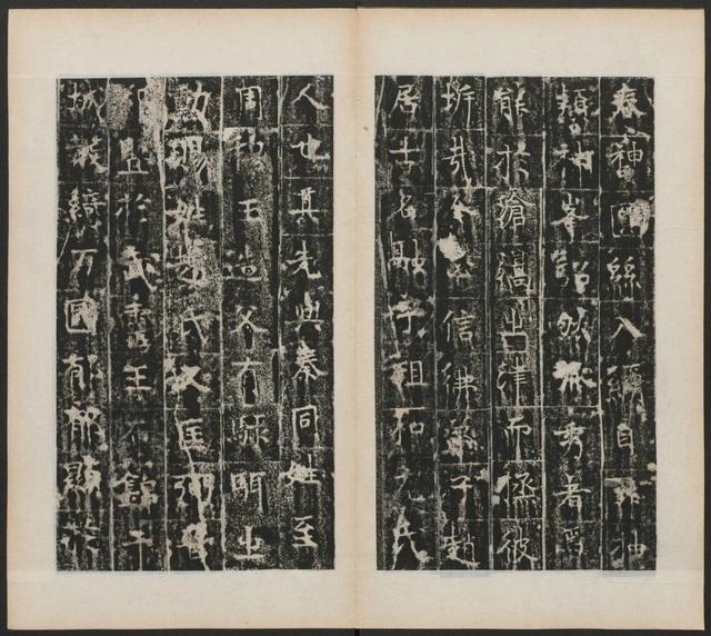 凝禅寺三级浮图碑7243作品欣赏