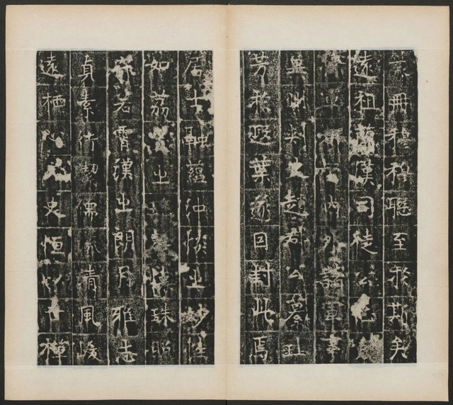 凝禅寺三级浮图碑7244作品欣赏