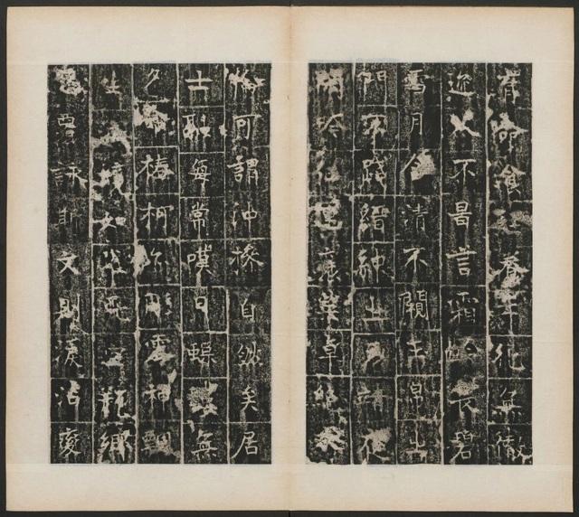 凝禅寺三级浮图碑7245作品欣赏