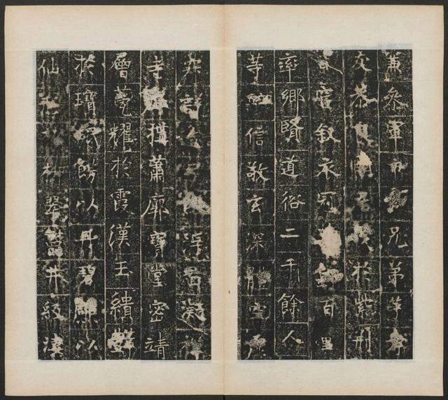 凝禅寺三级浮图碑7248作品欣赏