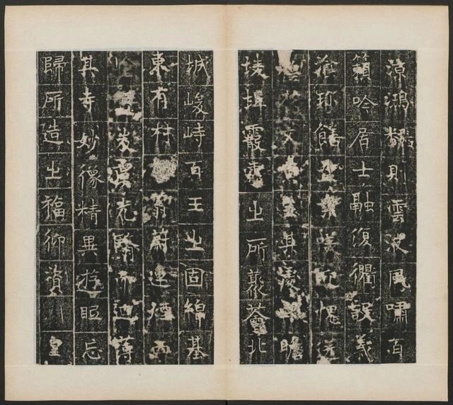 凝禅寺三级浮图碑7249作品欣赏