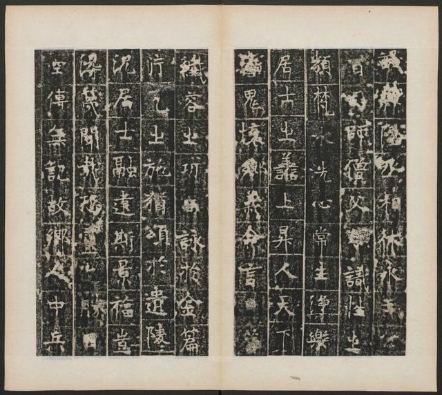 凝禅寺三级浮图碑7250作品欣赏