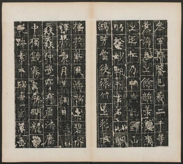凝禅寺三级浮图碑7251作品欣赏