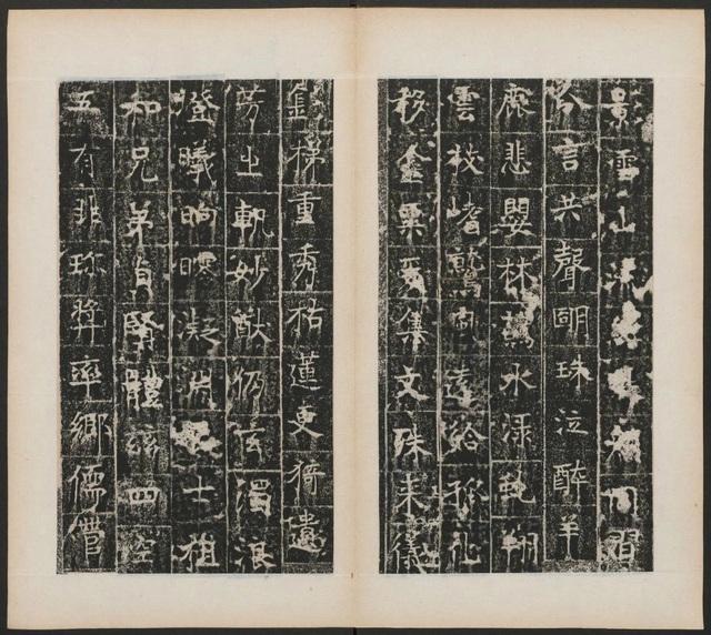 凝禅寺三级浮图碑7252作品欣赏