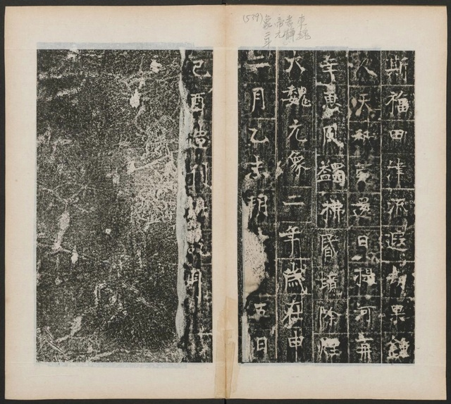 凝禅寺三级浮图碑7253作品欣赏